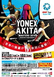 第34回秋田国際ファミリーマラソン大会 2019