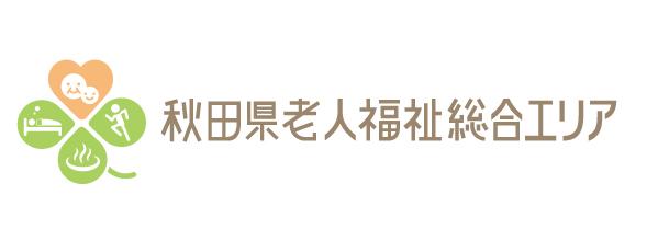 秋田県老人福祉総合エリア