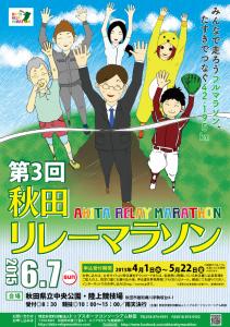 第3回秋田リレーマラソン
