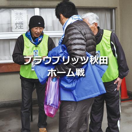 ブラウブリッツ秋田ホーム戦