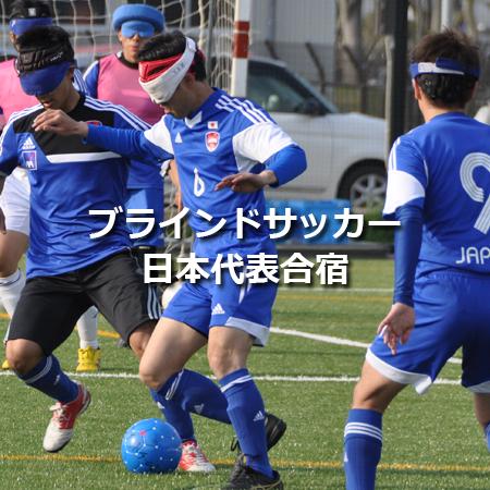 ブラインドサッカー日本代表合宿