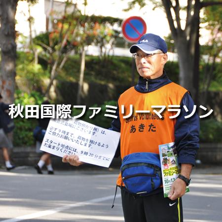 秋田国際ファミリーマラソン