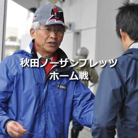 秋田ノーザンブレッツホーム戦