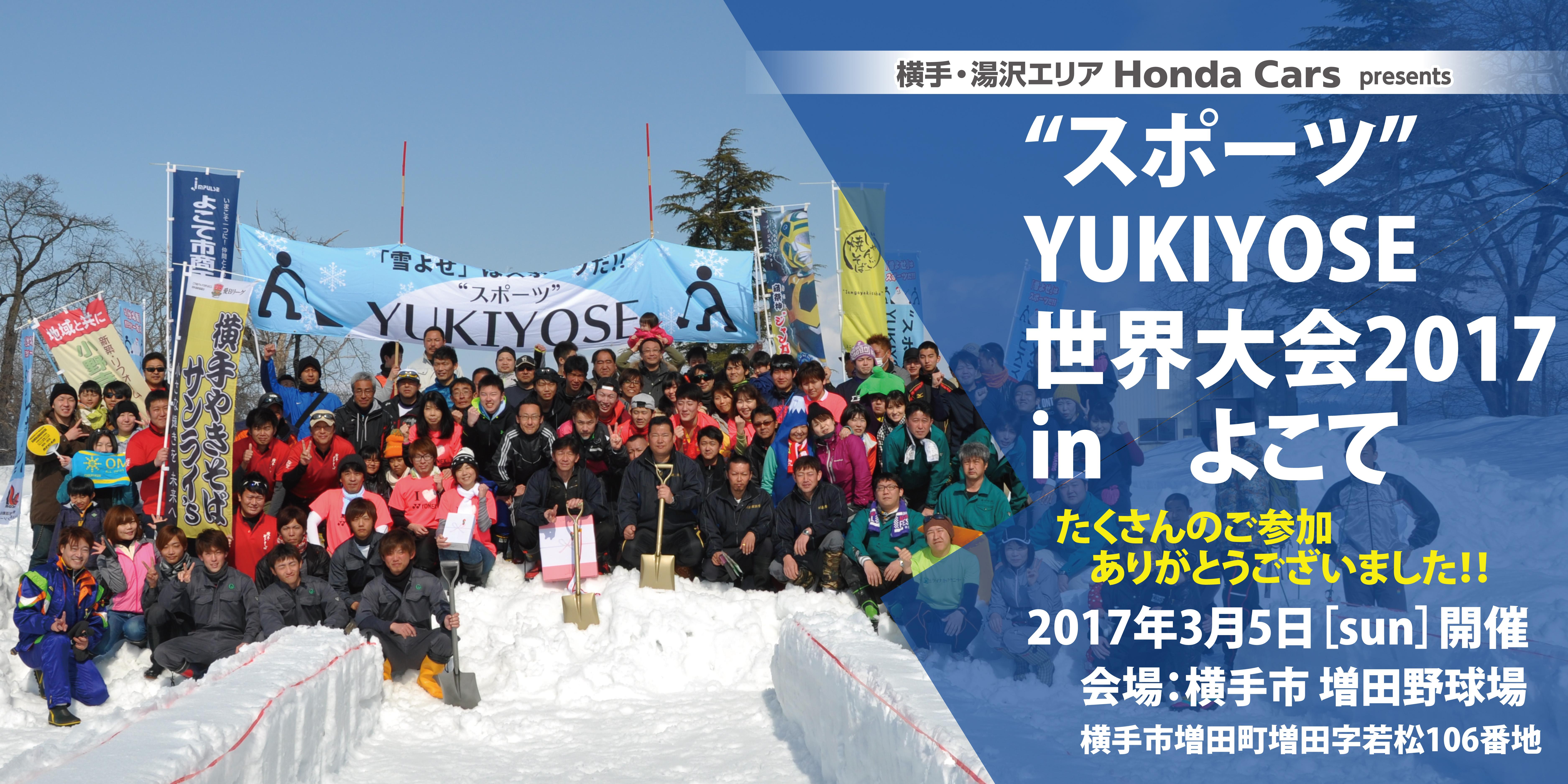 """""""スポーツ"""" YUKIYOSE 世界大会 2017 in よこて"""