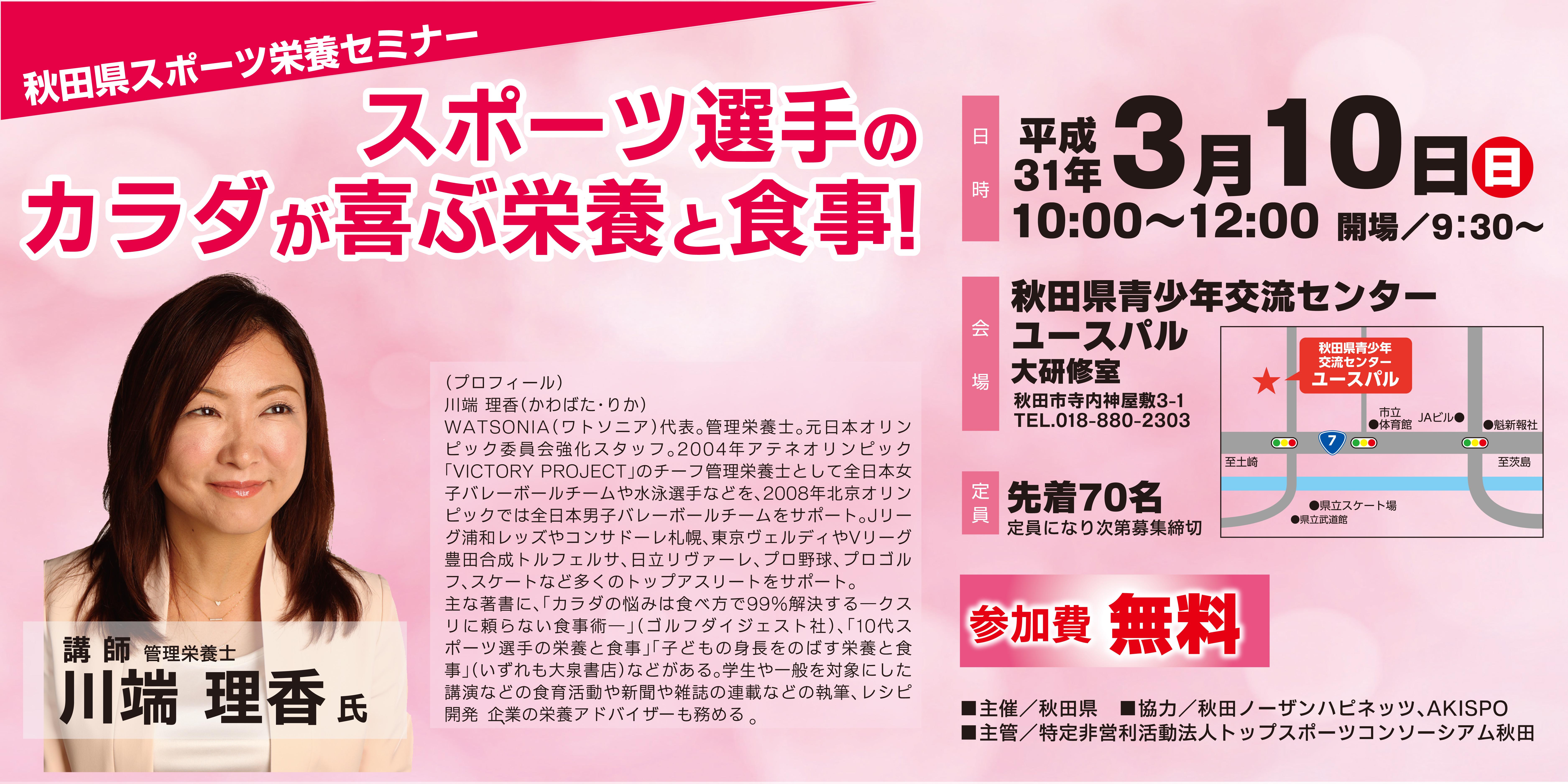 秋田県栄養セミナー